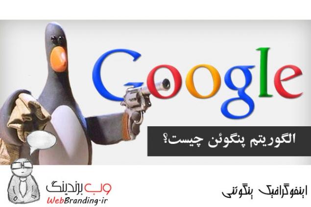 اینفوگرافیک الگوریتم پنگوئن گوگل