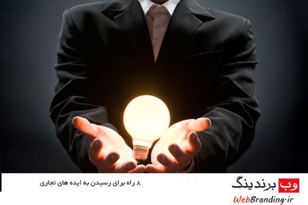 ایده های تجاری