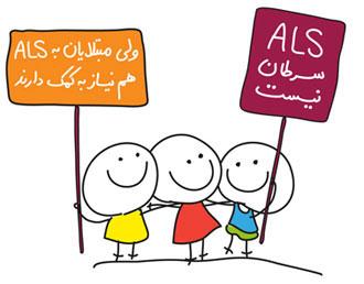 تبلیغات ALS