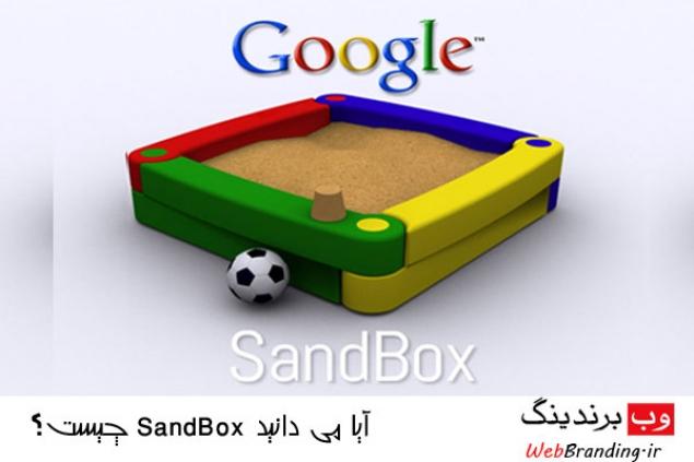 Sandbox Effect چیست؟