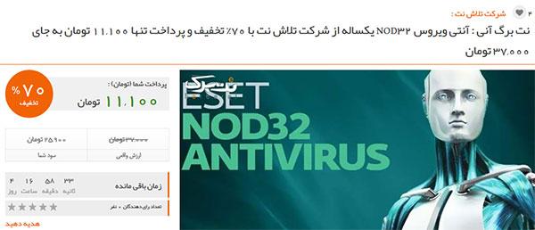 تخفیف آنتی ویروس در نت برگ