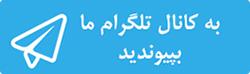 عضویت در کانال تلگرام