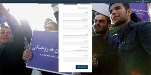 ثبت ایمیل در سایت روحانی