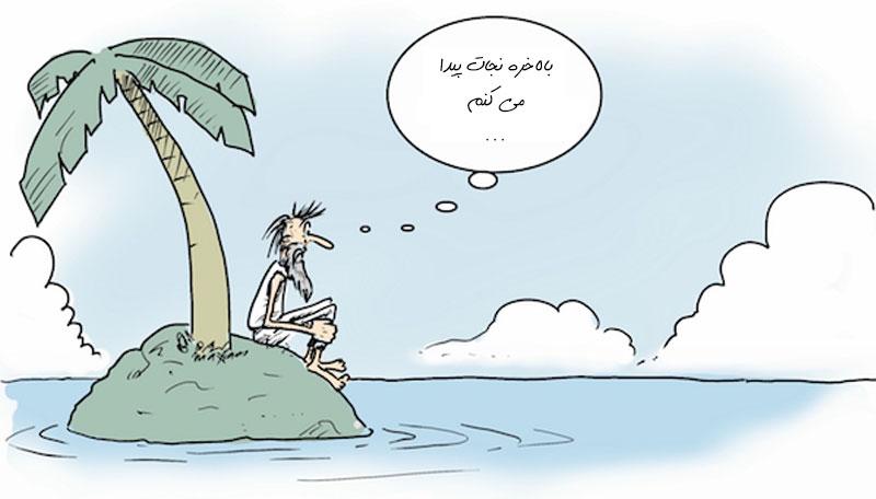 ساسپند شدن یعنی در جزیره ای گیر کردن