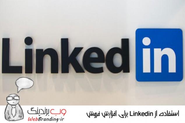 شروع کار با LinkedIn