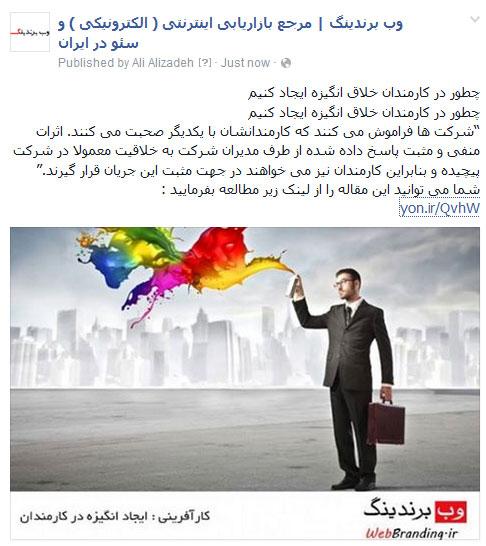 پستی در فیس بوک