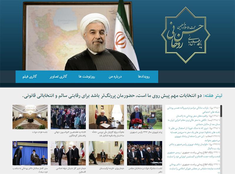 وب سایت آقای دکتر روحانی