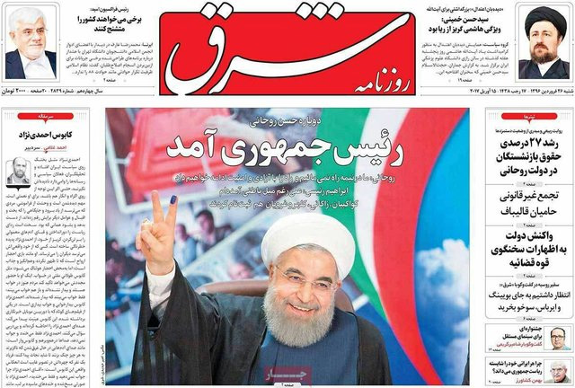rouhani-in-news