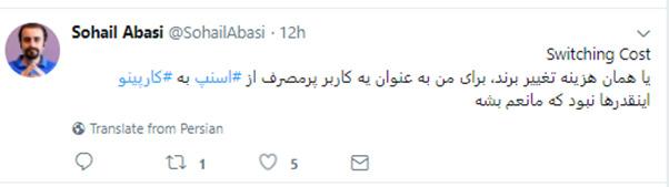 توییت سهیل عباسی