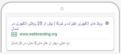نمونه متن تبلیغات در گوگل