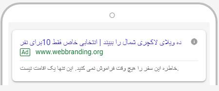 نمونه متن حرفه ای تبلیغات در گوگل