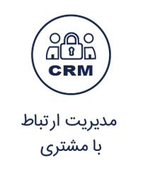 مدیریت-ارتباط-با-مشتری