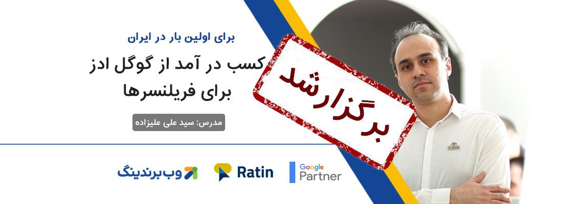 کسب درآمد از گوگل ادز برای فریلنسرها
