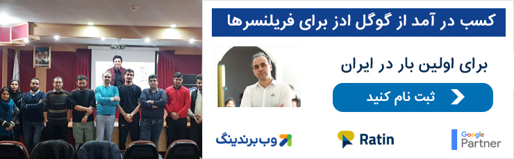 اولین بار در ایران – کسب درآمد از گوگل ادز برای فریلنسرها